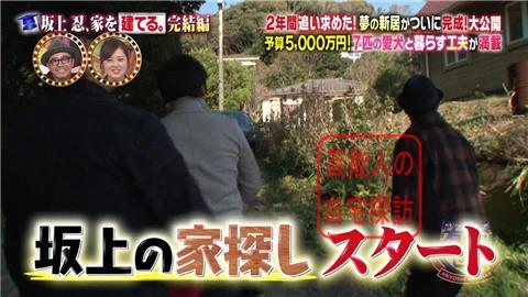 【夢の新居ついに完成】坂上忍、家を建てる009