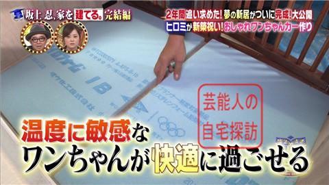【夢の新居ついに完成】坂上忍、家を建てる091