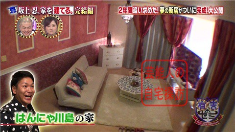 【夢の新居ついに完成】坂上忍、家を建てる065