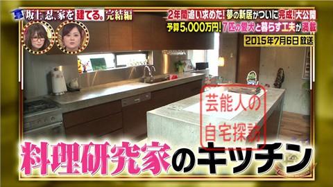 【夢の新居ついに完成】坂上忍、家を建てる210