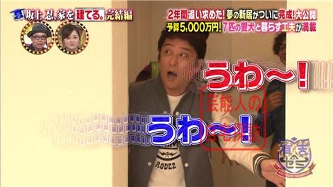 【夢の新居ついに完成】坂上忍、家を建てる121