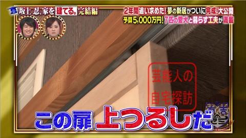 【夢の新居ついに完成】坂上忍、家を建てる225