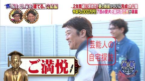 【夢の新居ついに完成】坂上忍、家を建てる155