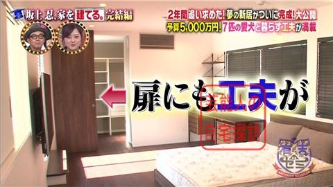 【夢の新居ついに完成】坂上忍、家を建てる223