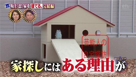 【夢の新居ついに完成】坂上忍、家を建てる241