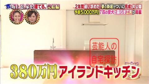 【夢の新居ついに完成】坂上忍、家を建てる205