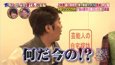 【夢の新居ついに完成】坂上忍、家を建てる119