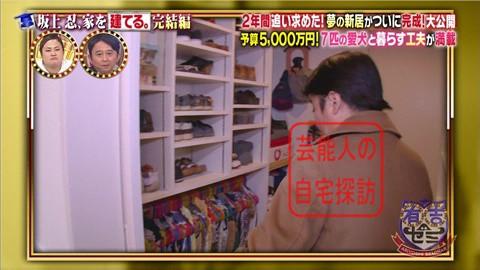 【夢の新居ついに完成】坂上忍、家を建てる182