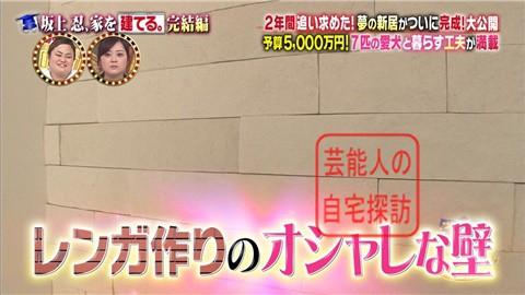 【夢の新居ついに完成】坂上忍、家を建てる213