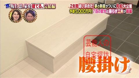 【夢の新居ついに完成】坂上忍、家を建てる112