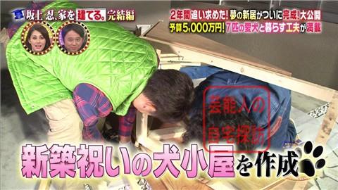 【夢の新居ついに完成】坂上忍、家を建てる230