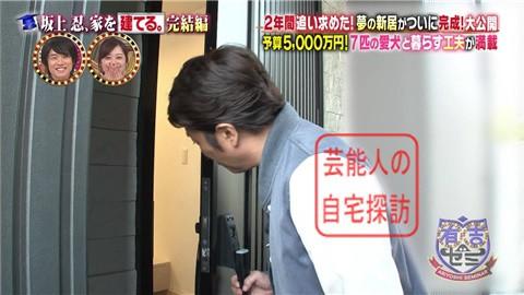 【夢の新居ついに完成】坂上忍、家を建てる109