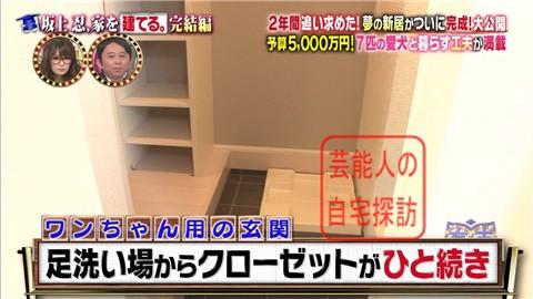【夢の新居ついに完成】坂上忍、家を建てる180