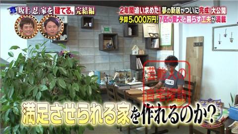 【夢の新居ついに完成】坂上忍、家を建てる036