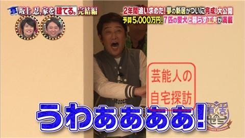 【夢の新居ついに完成】坂上忍、家を建てる118