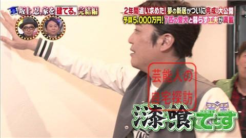 【夢の新居ついに完成】坂上忍、家を建てる115