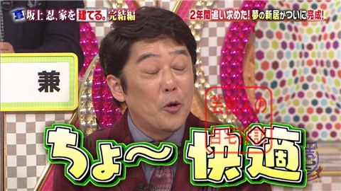 【夢の新居ついに完成】坂上忍、家を建てる270