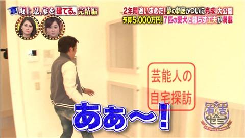 【夢の新居ついに完成】坂上忍、家を建てる199