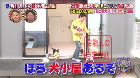 【夢の新居ついに完成】坂上忍、家を建てる232