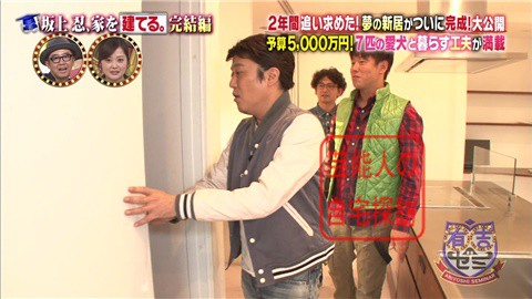 【夢の新居ついに完成】坂上忍、家を建てる132