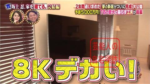 【夢の新居ついに完成】坂上忍、家を建てる188