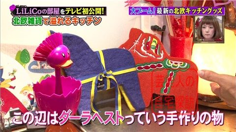 【北欧雑貨を活用】LiLiCoの自宅をテレビ初公開【画像あり】024