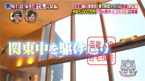 【夢の新居ついに完成】坂上忍、家を建てる016