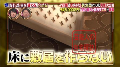 【夢の新居ついに完成】坂上忍、家を建てる226