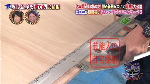【夢の新居ついに完成】坂上忍、家を建てる071