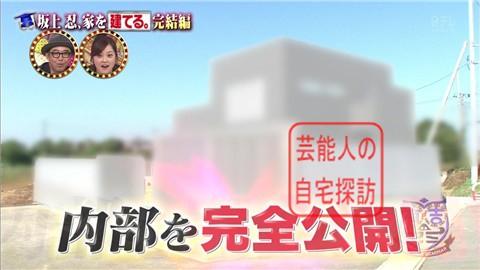 【夢の新居ついに完成】坂上忍、家を建てる102