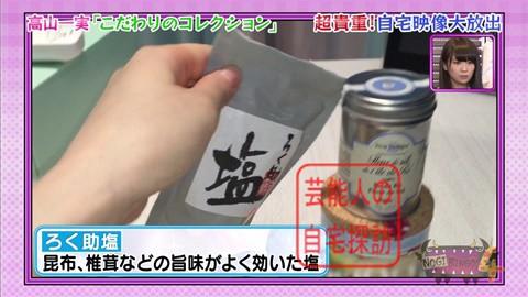 【白石麻衣、橋本奈々未etc】乃木坂46人気メンバーの自宅映像大公開023