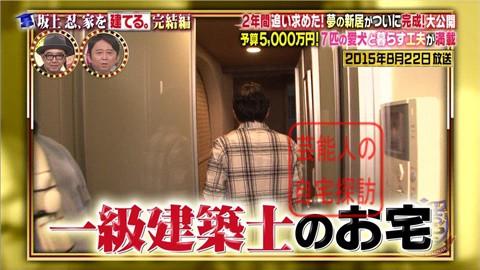 【夢の新居ついに完成】坂上忍、家を建てる224