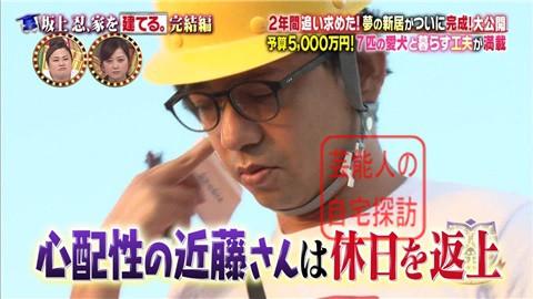 【夢の新居ついに完成】坂上忍、家を建てる046