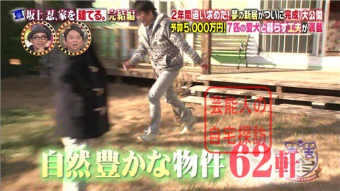【夢の新居ついに完成】坂上忍、家を建てる017