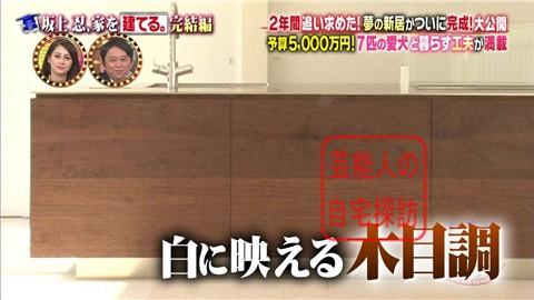 【夢の新居ついに完成】坂上忍、家を建てる127
