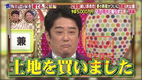 【夢の新居ついに完成】坂上忍、家を建てる018
