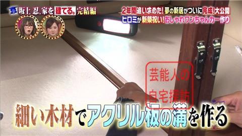 【夢の新居ついに完成】坂上忍、家を建てる088