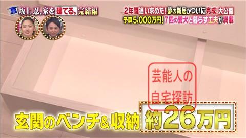 【夢の新居ついに完成】坂上忍、家を建てる114