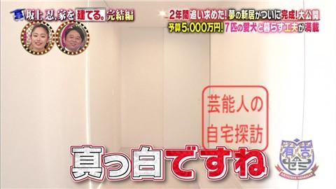 【夢の新居ついに完成】坂上忍、家を建てる111