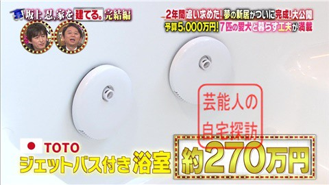 【夢の新居ついに完成】坂上忍、家を建てる149