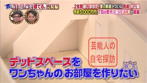 【夢の新居ついに完成】坂上忍、家を建てる198