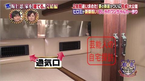 【夢の新居ついに完成】坂上忍、家を建てる092