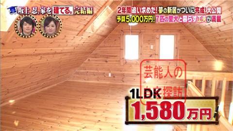 【夢の新居ついに完成】坂上忍、家を建てる012
