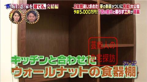 【夢の新居ついに完成】坂上忍、家を建てる134
