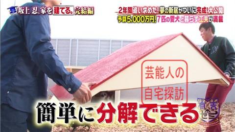 【夢の新居ついに完成】坂上忍、家を建てる234