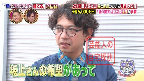 【夢の新居ついに完成】坂上忍、家を建てる240