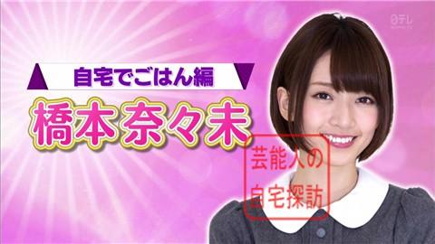 【白石麻衣、橋本奈々未etc】乃木坂46人気メンバーの自宅映像大公開141