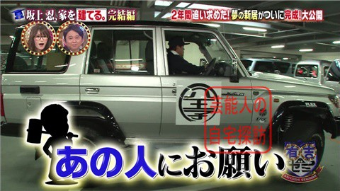 【夢の新居ついに完成】坂上忍、家を建てる059