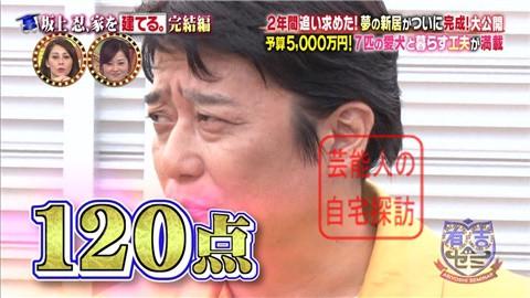 【夢の新居ついに完成】坂上忍、家を建てる237