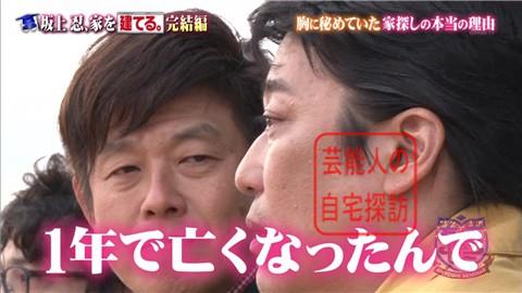 【夢の新居ついに完成】坂上忍、家を建てる249